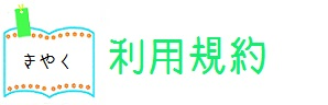 kiyaku_logo